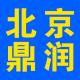 北京鼎潤貨物運輸有限公司