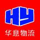 北京信和鲲鹏(华意)物流有限公司淄博分公司