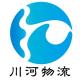 淄博川河物流有限公司