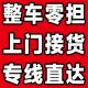 广州市番禺区东环涛恒运输代理服务部