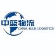 天津中蓝供应链管理有限公司