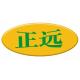 天津市正遠貨運有限公司